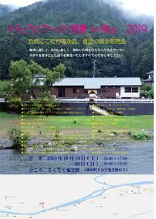ナチュラルワールド神山.jpg