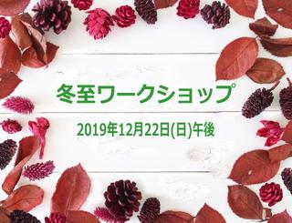 冬至イベント.jpg