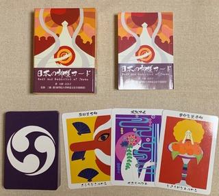 日本の神様カード(3).JPG