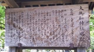 20190504大御話神社(2).JPG